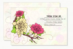 Print Ready Poster - Floral Design Paper Greeting & Note Cards Flower PNG