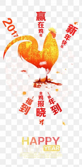 Year Of The Rooster Chinese New Year Poster - Chicken Chinese New Year Poster PNG