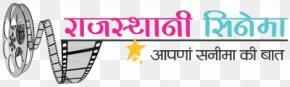 Raj News - Rajasthani Film Bhojpuri Cinema Bollywood PNG