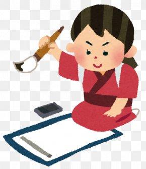 Child - Calligraphie Extrême-orientale Penmanship Classroom Elementary School Writing PNG