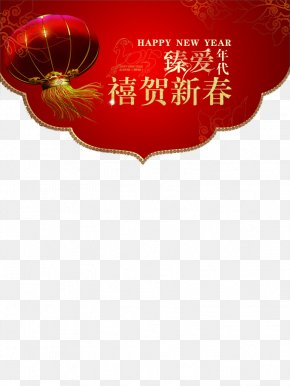 Chinese New Year Decoration - Chinese New Year Graphic Design Download PNG