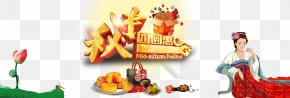 Mid WordArt Text Layout Copy Moon Cake Lotus Leaf Lotus Chang E - Mooncake Mid-Autumn Festival Graphic Design PNG