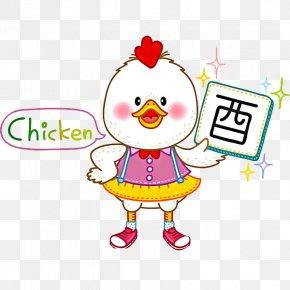 Cute Chick - Chinese Zodiac Clip Art PNG