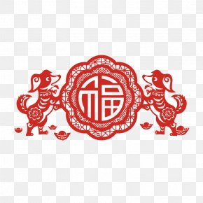 Chinese New Year 2018 - Chinese New Year Chinese Zodiac New Years Day PNG