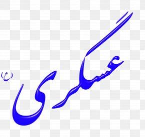 Moslem - Imam Mosque Islam Hadrat Clip Art PNG