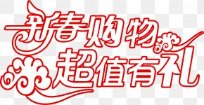 Chinese New Year Red WordArt - Le Nouvel An Chinois Chinese New Year Lunar New Year PNG
