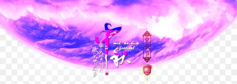 Mooncake Mid-Autumn Festival Poster, PNG, 1846x655px, Mooncake, Autumn, Festival, Gratis, Magenta Download Free