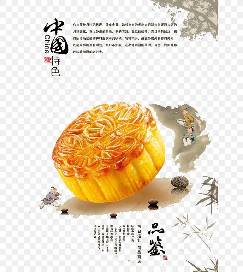 Mooncake Mid-Autumn Festival, PNG, 650x919px, Mooncake, Autumn, Cake, Cuisine, Festival Download Free