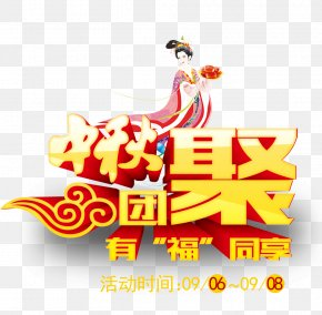 Mid-Autumn Festival Reunion - Mooncake Mid-Autumn Festival Poster Chinese New Year PNG