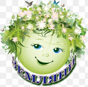 Earth Day - International Mother Earth Day April 22 Clip Art PNG