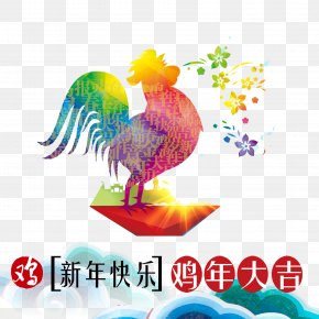 Happy New Year - Paper Chinese Zodiac Chinese New Year Lunar New Year PNG