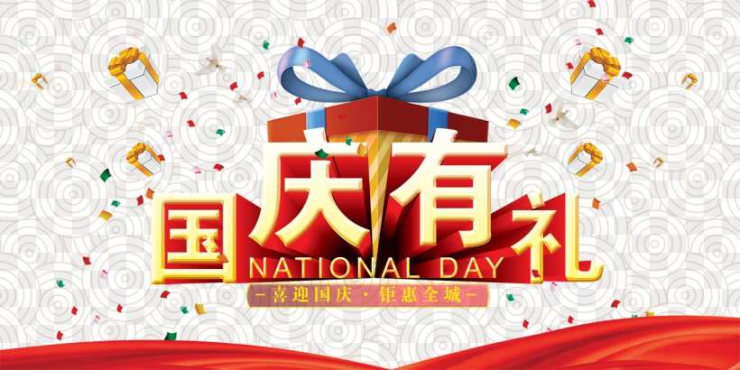 National Day Of The People's Republic Of China Gratis Public Holidays In China, PNG, 1200x600px, National Day, Advertising, Banner, Brand, Day Download Free