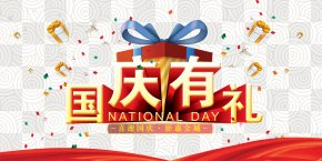 National And Polite - National Day Of The People's Republic Of China Gratis Public Holidays In China PNG