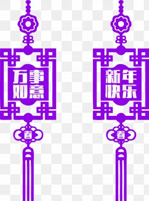 Purple Chinese New Year Happy Decorative Patterns - Chinese New Year Papercutting Happiness PNG