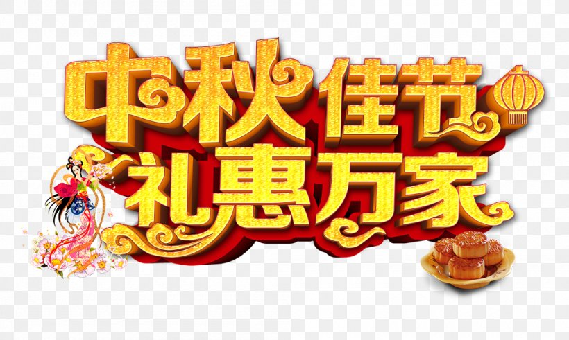 Mid-Autumn Festival Mooncake Poster Qixi Festival, PNG, 1000x600px, Mid Autumn Festival, Brand, Cuisine, Fast Food, Food Download Free