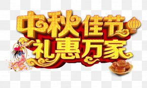 Mid-Autumn Festival Gift Huiwanjia - Mid-Autumn Festival Mooncake Poster Qixi Festival PNG