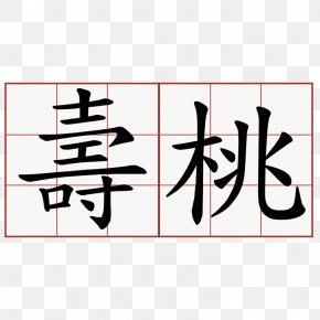 Symbol - Chinese Characters Symbol Chinese Language Meaning Word PNG