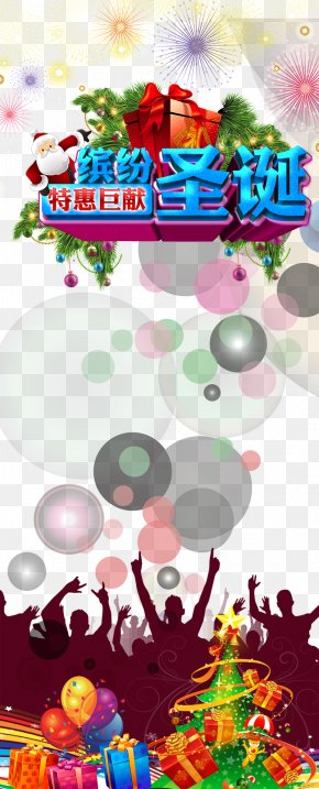 Fun Christmas Poster Background Picture Material - Christmas Poster Illustration PNG