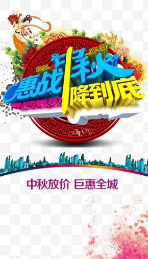 Mid-Autumn Festival - Mid-Autumn Festival Chang'e Illustration PNG