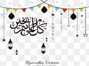 Islamic Religious Festival Poster - Eid Mubarak Eid Al-Fitr Eid Al-Adha Ramadan PNG