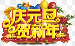 Qingyuan Dan Celebrate Chinese New Year - New Year's Day Chinese New Year Poster PNG