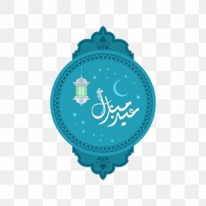 Blue Circle Title - Hijab Ramadan PNG