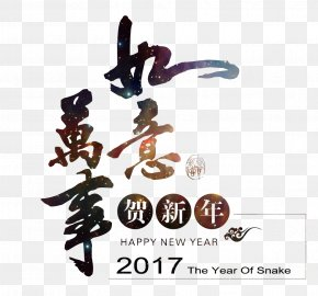 Bright Dream 2017 Chinese New Year And Good Luck - Chinese New Year Sticker Wall Decal Decorative Arts PNG