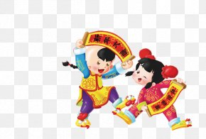 Chinese New Year Cartoon Poster Child - Chinese New Year Lunar New Year Luck Happiness PNG