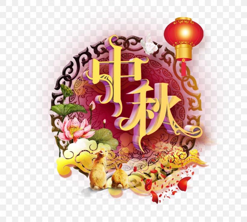 Mid-Autumn Festival Poster Chinese New Year Oudejaarsdag Van De Maankalender Illustration, PNG, 1440x1296px, Midautumn Festival, Autumn, Chinese New Year, Cuisine, Festival Download Free