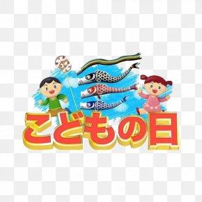 Children's Day Carp Flag - Japan Koinobori Children's Day Carp PNG