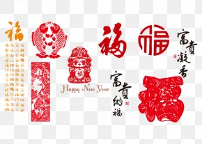 Chinese New Year Blessing Word - Fu Chinese New Year Papercutting Fai Chun PNG
