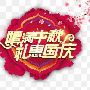 Love Mid Autumn Festival - Mid-Autumn Festival Poster PNG
