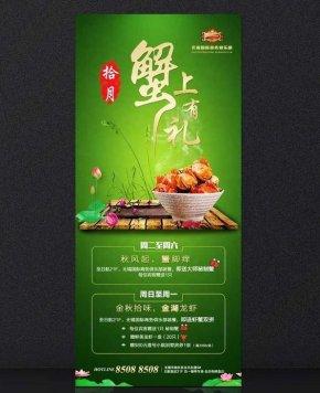 Crab Food Exhibition - Yangcheng Lake Large Crab Chinese Mitten Crab PNG