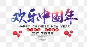 Happy Chinese New Year Poster Material - China Chinese New Year Poster Chinese Calendar PNG
