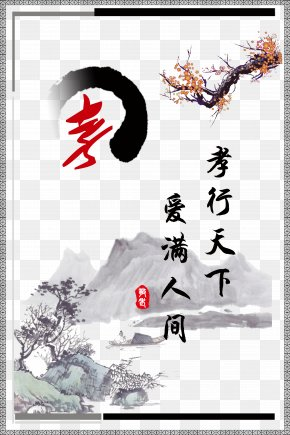 Traditional Culture Display Picture - Filial Piety Poster Gratis PNG