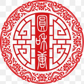China Wind Logo - Paper Logo Hand Fan PNG