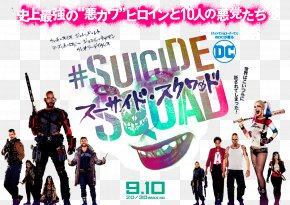 Allwinners Squad - Blu-ray Disc Film Director Screenwriter Suicide Squad PNG