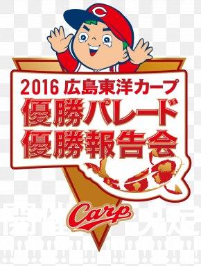 Baseball - Hiroshima Toyo Carp MAZDA Zoom-Zoom Stadium Hiroshima Japan Series Central League Baseball PNG