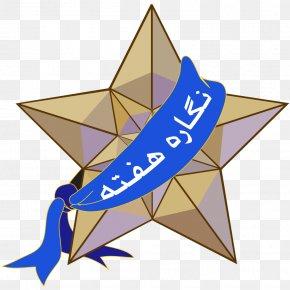 Symbol Für Kraft - Wikipedia Wikimedia Commons POTD Википедиа онцлох зураг PNG