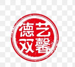 Round Seal - Circle Seal Download Icon PNG