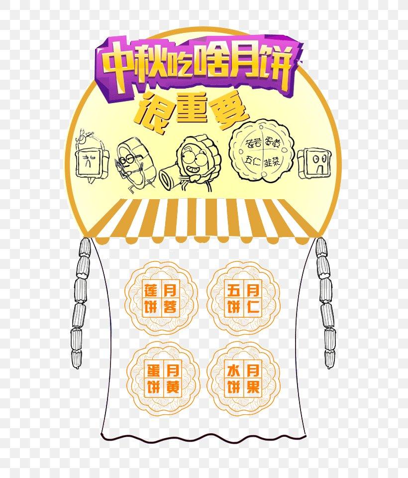 Mooncake Mid-Autumn Festival, PNG, 640x960px, Mooncake, Area, Autumn, Clip Art, Cuisine Download Free