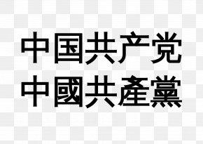 Communist Party Of China - Communist Party Of China Business No Three Represents PNG