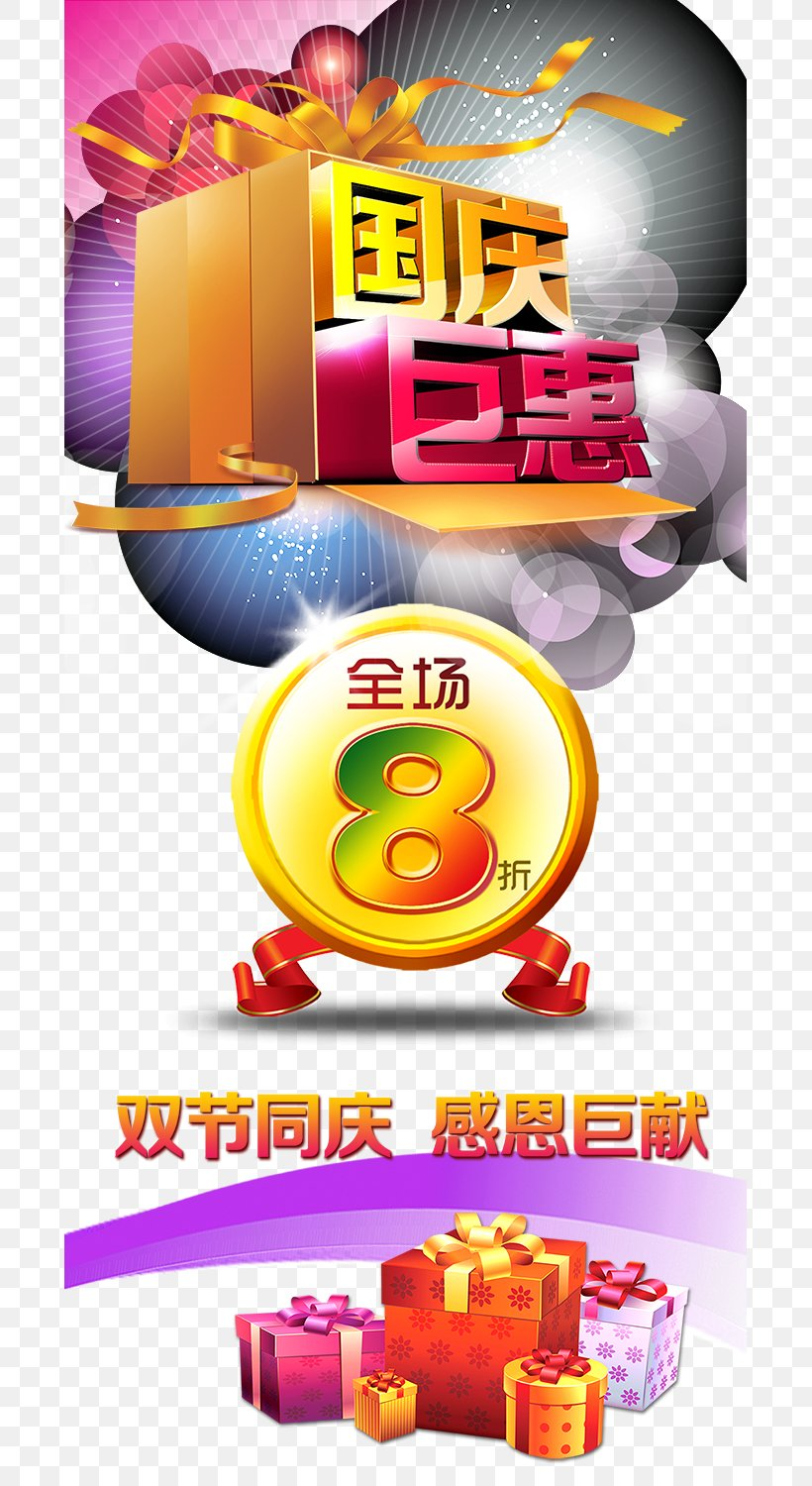 Mooncake Mid-Autumn Festival National Day, PNG, 689x1500px, Typeface, Advertising, Brand, Chemical Element, Illustration Download Free