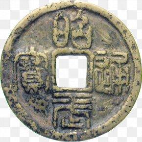 Ming - Ming Dynasty Coinage Ming Dynasty Coinage Emperor Of China Manchu People PNG