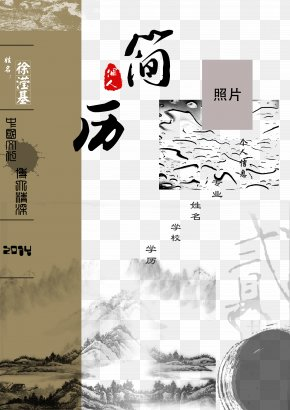 Creative Biography - Ink Wash Painting Shan Shui Curriculum Vitae Poster PNG