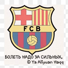 Fc Barcelona - FC Barcelona Camp Nou La Liga Argentina National Football Team PNG