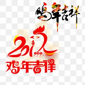 Large Red Chinese New Year Of The Rooster - Chinese New Year Template Chinese Zodiac Lunar New Year PNG