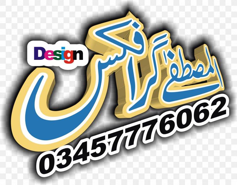 Logo Mawlid Mehfil, PNG, 1600x1249px, Logo, Advertising, Al Mustafa Flex Printing, Art, Brand Download Free