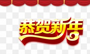Happy New Year - Chinese New Year Happiness New Years Day PNG