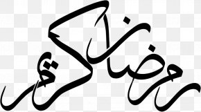 Ramadan Verctor - Graphic Design Drawing Art PNG